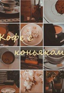 """Книга. """"Кофе с коньяком"""" читать онлайн"""