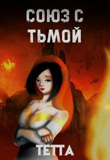 """Книга. """"Союз с тьмой"""" читать онлайн"""