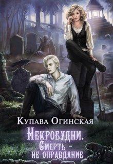 """Книга. """"Некробудни. Смерть - не оправдание"""" читать онлайн"""