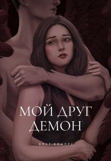 """Книга. """"Мой друг - демон. """" читать онлайн"""