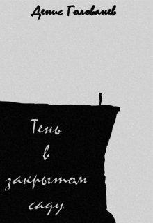 """Книга. """"Тень в закрытом саду"""" читать онлайн"""