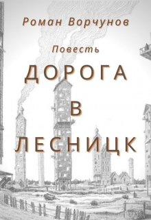 """Книга. """"Дорога в Лесницк"""" читать онлайн"""
