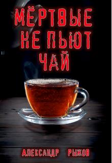 """Книга. """"Мёртвые не пьют чай"""" читать онлайн"""