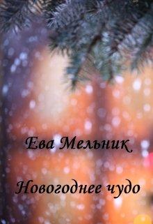 """Книга. """"Новогоднее чудо"""" читать онлайн"""