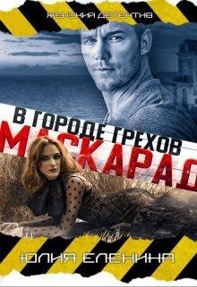 """Книга. """"Маскарад в городе грехов"""" читать онлайн"""
