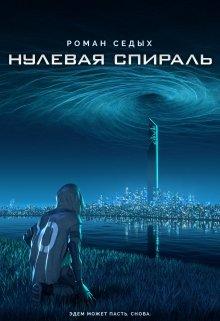 """Книга. """"Нулевая спираль"""" читать онлайн"""
