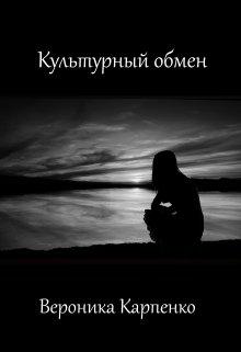 """Книга. """"Культурный обмен"""" читать онлайн"""