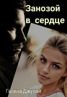 """Книга. """"Занозой в сердце"""" читать онлайн"""