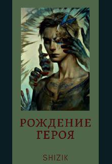 """Книга. """"Рождение героя"""" читать онлайн"""