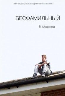 """Книга. """"Бесфамильный"""" читать онлайн"""