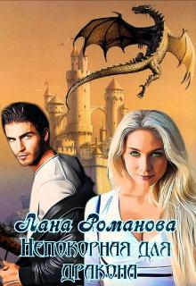 """Книга. """"Непокорная для дракона"""" читать онлайн"""
