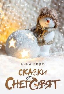 """Книга. """"Сказки от Снеговят"""" читать онлайн"""