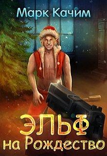 """Книга. """"Эльф на Рождество"""" читать онлайн"""