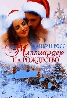 """Книга. """"Миллиардер на Рождество"""" читать онлайн"""