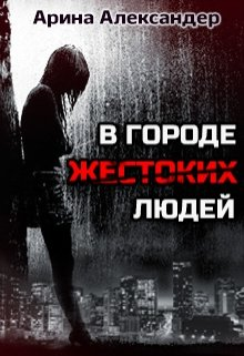 """Книга. """"В городе жестоких людей"""" читать онлайн"""