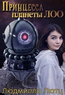 """Книга. """"Принцесса Планеты Лоо"""" читать онлайн"""