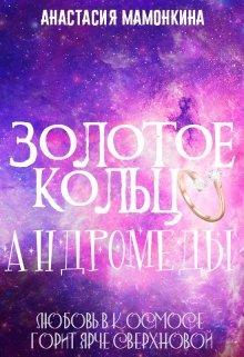 """Книга. """"Золотое кольцо Андромеды"""" читать онлайн"""