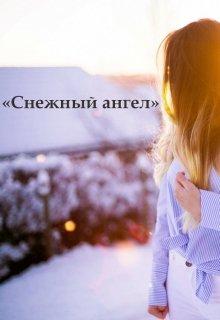 "Книга. """"Снежный ангел"""" читать онлайн"