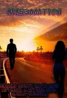 """Книга. """"Любовь может быть без дружбы, а дружба без любви- никогда"""" читать онлайн"""
