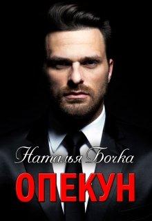 """Книга. """"Опекун"""" читать онлайн"""