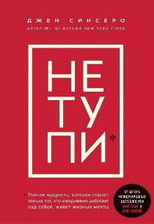 """Книга. """"Не тупи (джен Синсеро) """" читать онлайн"""