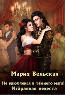 """Книга. """"Не влюбляйся в тёмного мага! Избранная невеста"""" читать онлайн"""
