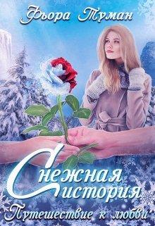 """Книга. """"Снежная история"""" читать онлайн"""