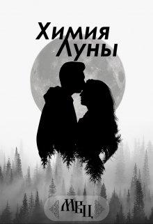 "Книга. ""Химия Луны"" читать онлайн"
