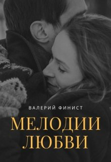 "Книга. ""Сборник стихов ""Мелодии любви"""" читать онлайн"