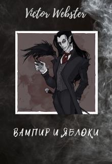 """Книга. """" Сказка 1. Вампир и яблоки"""" читать онлайн"""