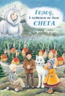 """Книга. """"Город, в котором не было снега. Сказка-новелла"""" читать онлайн"""