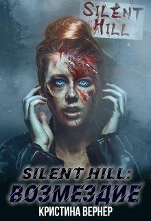 """Книга. """"Silent Hill: Возмездие"""" читать онлайн"""