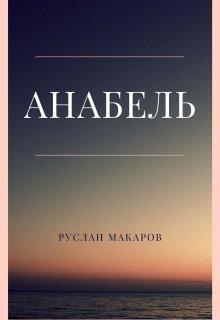 """Книга. """"Анабель"""" читать онлайн"""