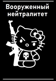 """Книга. """"Вооруженный нейтралитет"""" читать онлайн"""