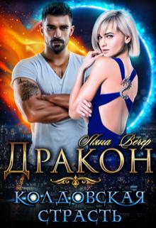 """Книга. """"Дракон. Колдовская страсть"""" читать онлайн"""