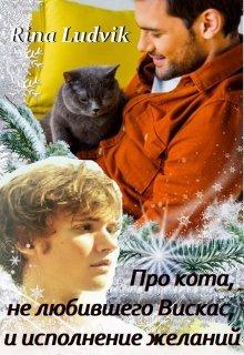 "Книга. ""Про кота, не любившего Вискас, и исполнение желаний"" читать онлайн"