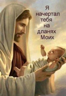 """Книга. """"Бог есть Любовь..."""" читать онлайн"""