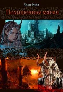 """Книга. """"Похищенная магия"""" читать онлайн"""