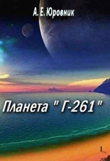 """Книга. """"Планета Г-261"""" читать онлайн"""