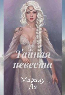 """Книга. """"Тайная невеста"""" читать онлайн"""