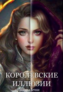 """Книга. """"Королевские иллюзии"""" читать онлайн"""