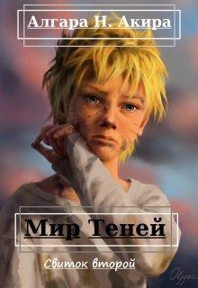 """Книга. """"Мир Теней. Второй свиток."""" читать онлайн"""