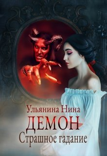 """Книга. """"Демон. Страшное гадание"""" читать онлайн"""