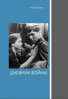 """Книга. """"Дневник войны """" читать онлайн"""