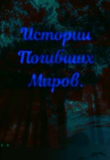 """Книга. """"Истории Погибших Миров"""" читать онлайн"""