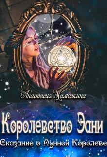 """Книга. """"Королевство Эани. Сказание о Лунной Королеве"""" читать онлайн"""