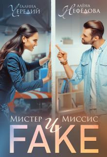 "Книга. ""Мистер и Миссис Фейк"" читать онлайн"