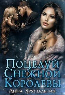 """Книга. """"Поцелуй Снежной Королевы"""" читать онлайн"""