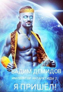 """Книга. """"Император Антарктиды 2. Я пришёл! """" читать онлайн"""