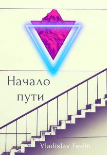 """Книга. """"Начало Пути"""" читать онлайн"""